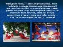 Народний танець— фольклорний танець, який побутуює у своєму природному сере...