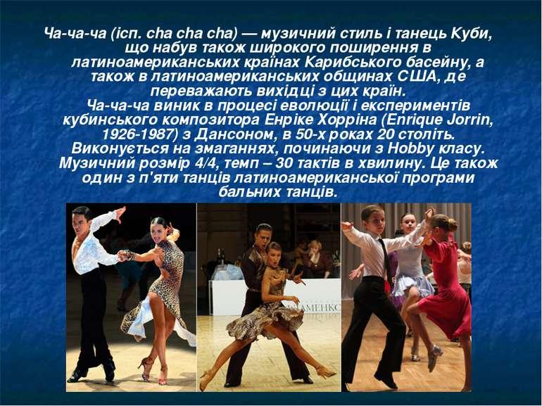 Ча-ча-ча(ісп. cha cha cha) — музичний стиль і танець Куби, що набув також ши...
