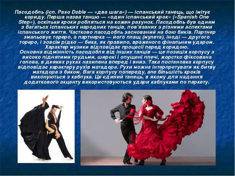 Пасодобль(ісп. Paso Doble — «два шага») — іспанський танець, що імітує корид...
