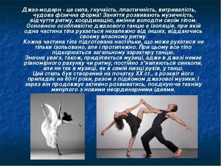 Джаз-модерн- це сила, гнучкість, пластичність, витривалість, чудова фізична ...