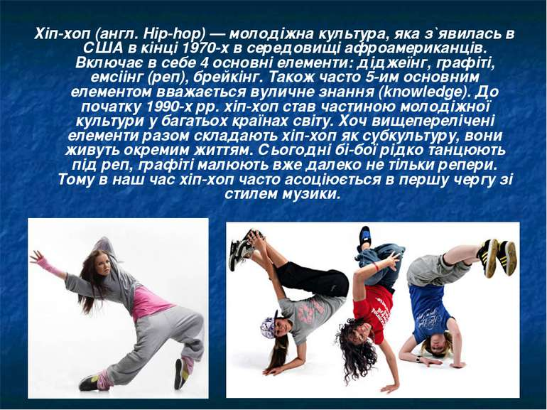 Хіп-хоп(англ. Hip-hop) — молодіжна культура, яка з`явилась в США в кінці 197...