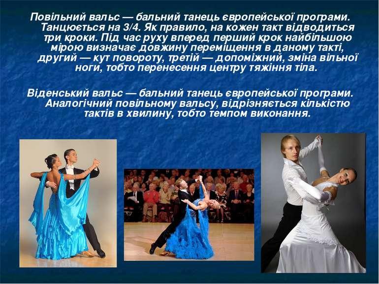 Повільний вальс— бальний танець європейської програми. Танцюється на 3/4. Як...