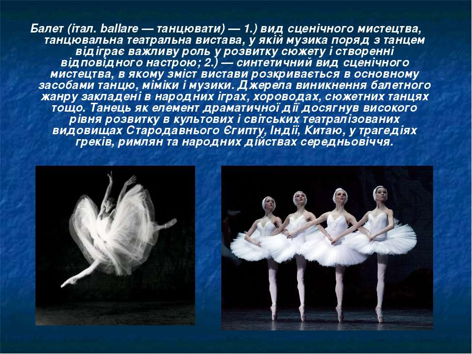 Балет(італ. ballare — танцювати) — 1.) вид сценічного мистецтва, танцювальна...