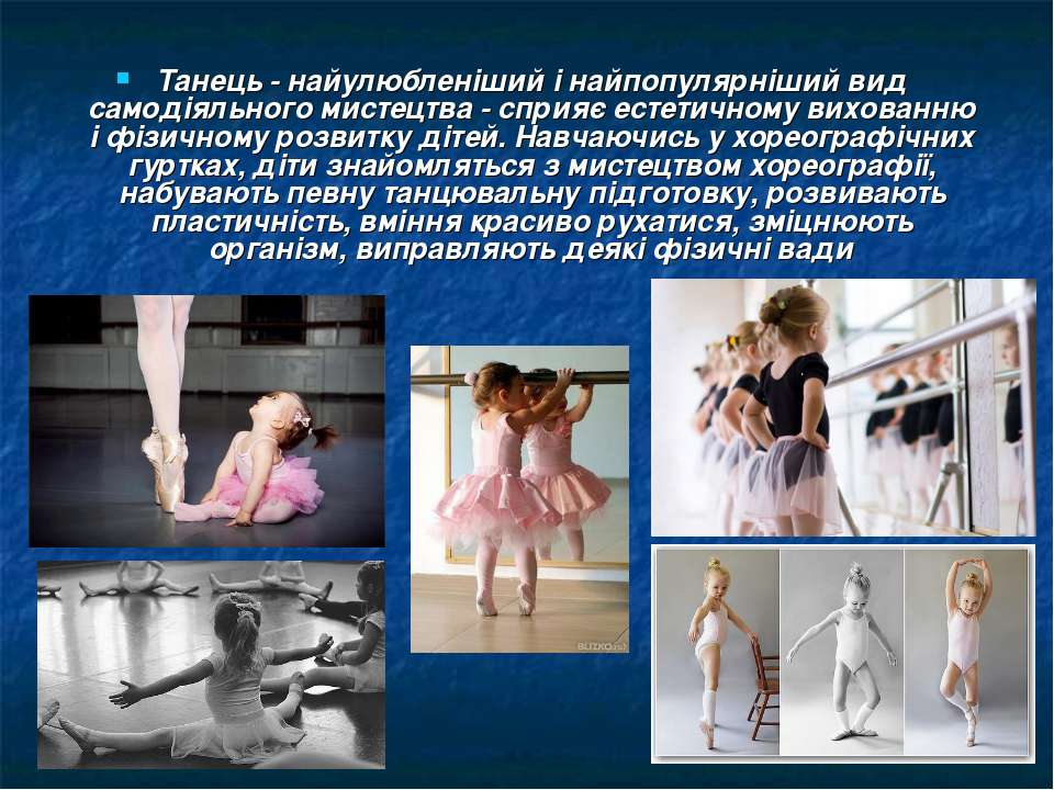 Танець - найулюбленіший і найпопулярніший вид самодіяльного мистецтва - сприя...