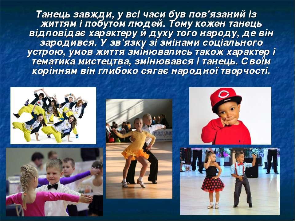 Танець завжди, у всі часи був пов'язаний із життям і побутом людей. Тому коже...