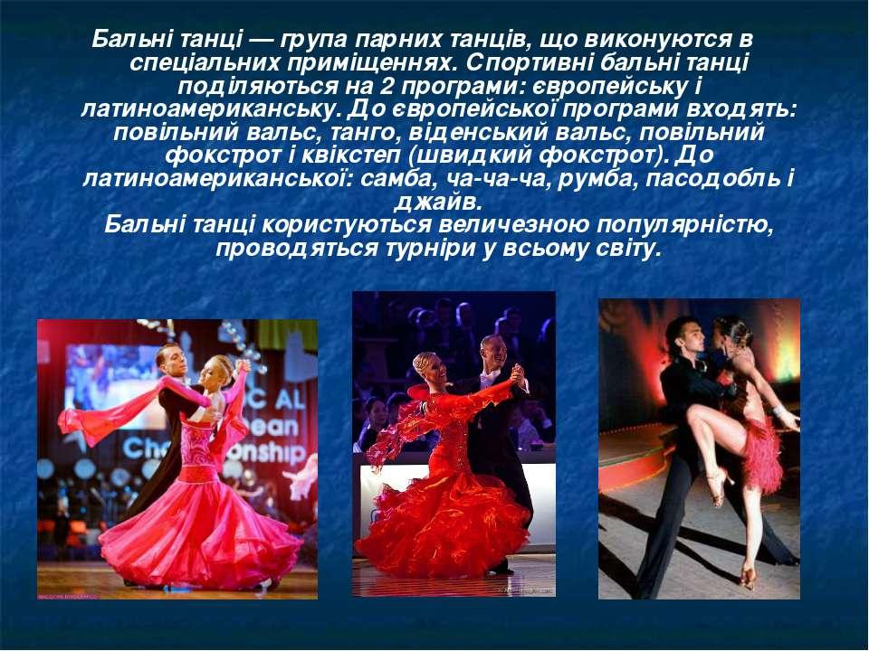 Бальні танці— група парних танців, що виконуются в спеціальних приміщеннях. ...