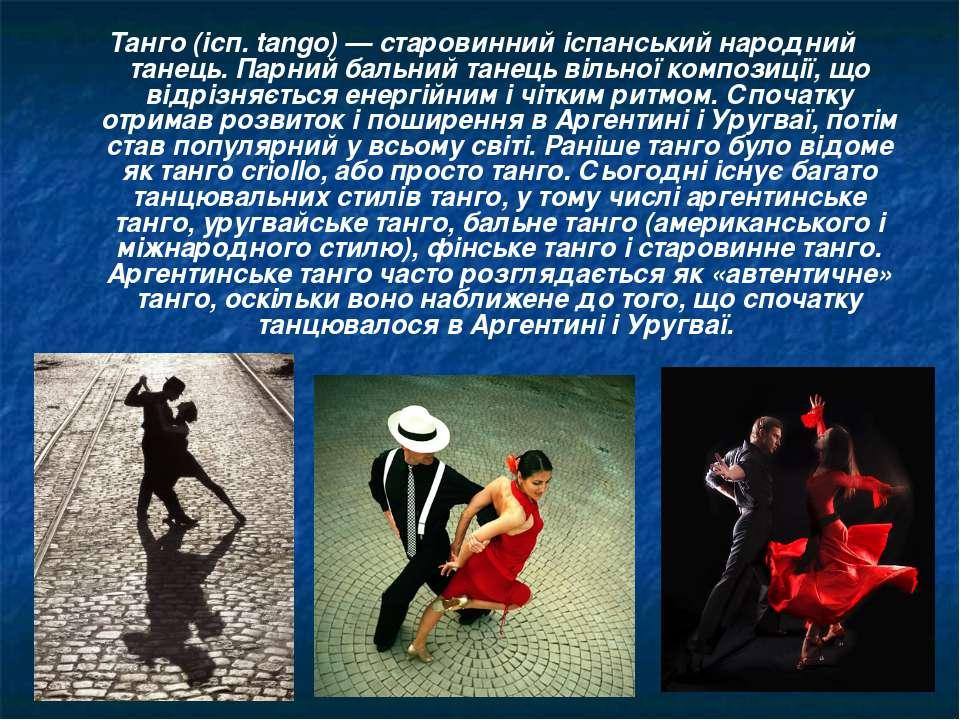 Танго(ісп. tango) — старовинний іспанський народний танець. Парний бальний т...