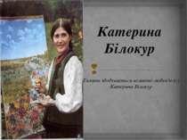 Катерина Білокур Талант здобувається великою любов'ю (с) Катерина Білокур