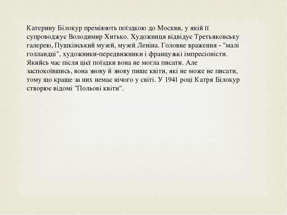 Катерину Білокур преміюють поїздкою до Москви, у якій її супроводжує Володими...