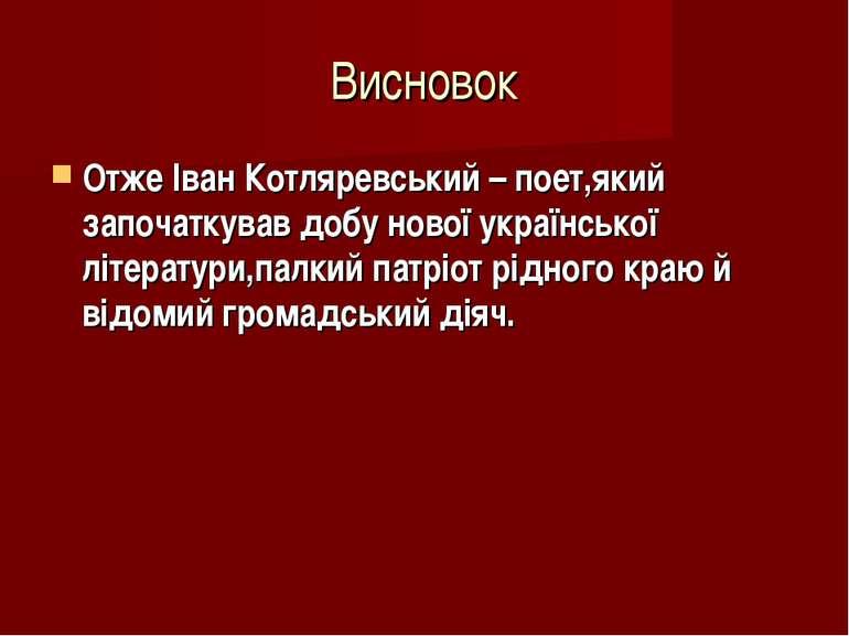 Висновок Отже Іван Котляревський – поет,який започаткував добу нової українсь...