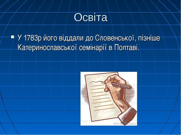 Освіта У 1783р його віддали до Словенської, пізніше Катеринославської семінар...