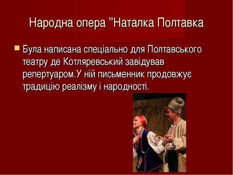 Народна опера ''Наталка Полтавка Була написана спеціально для Полтавського те...