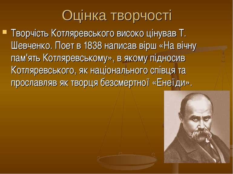 Оцінка творчості Творчість Котляревського високо цінував Т. Шевченко. Поет в ...