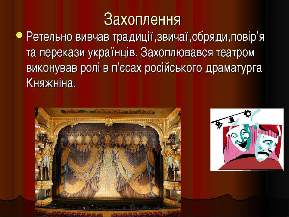 Захоплення Ретельно вивчав традиції,звичаї,обряди,повір'я та перекази українц...