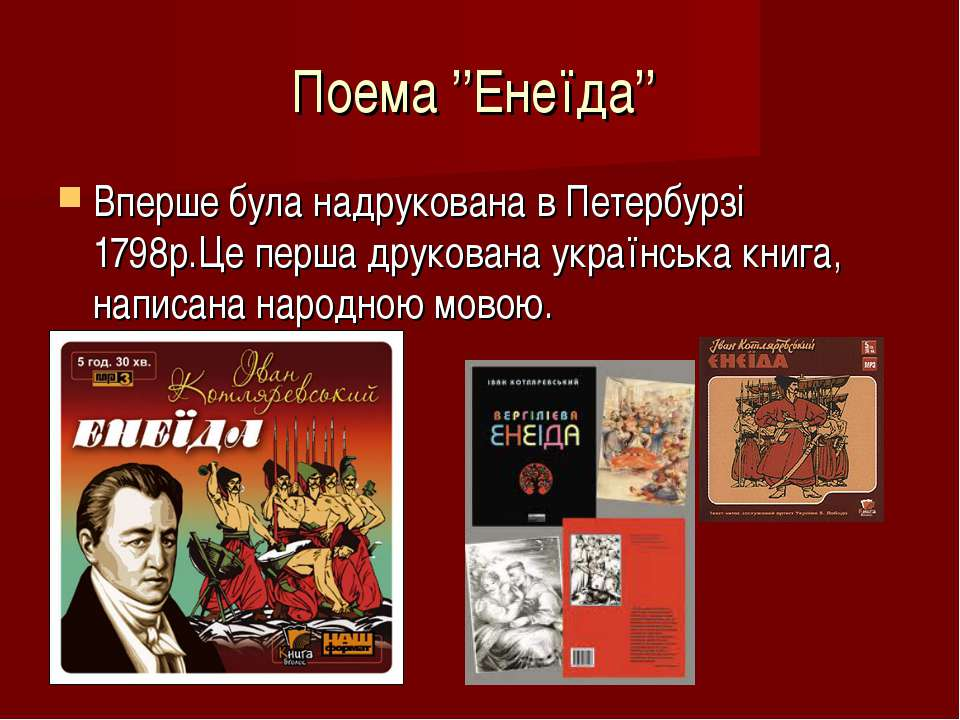 Поема ''Енеїда'' Вперше була надрукована в Петербурзі 1798р.Це перша друкован...