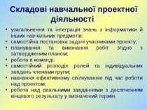 Складові навчальної проектної діяльності узагальнення та інтеграція знань з і...
