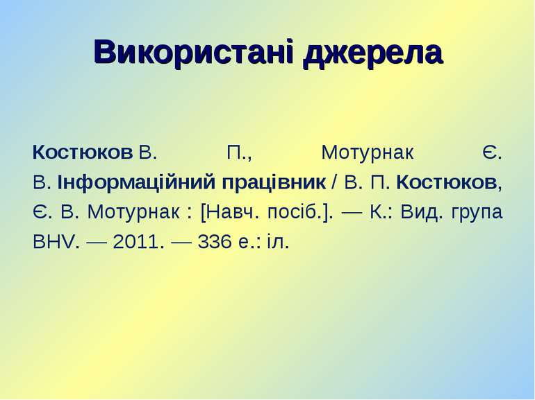 Використані джерела КостюковВ. П., Мотурнак Є. В.Інформаційний працівник/ ...