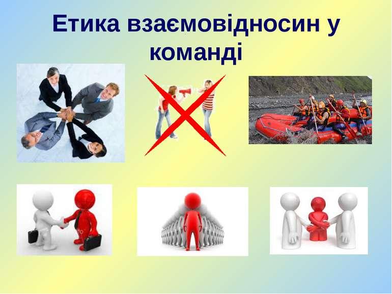 Етика взаємовідносин у команді