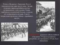 Улітку в Будапешті, Карпуварі, Калочі спалахнули повстання проти уряду. Загон...