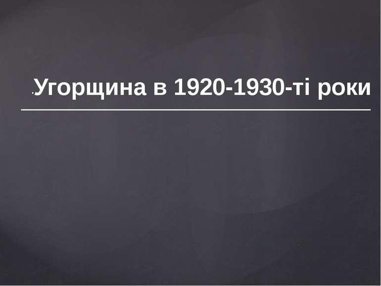 Угорщина в 1920-1930-ті роки .