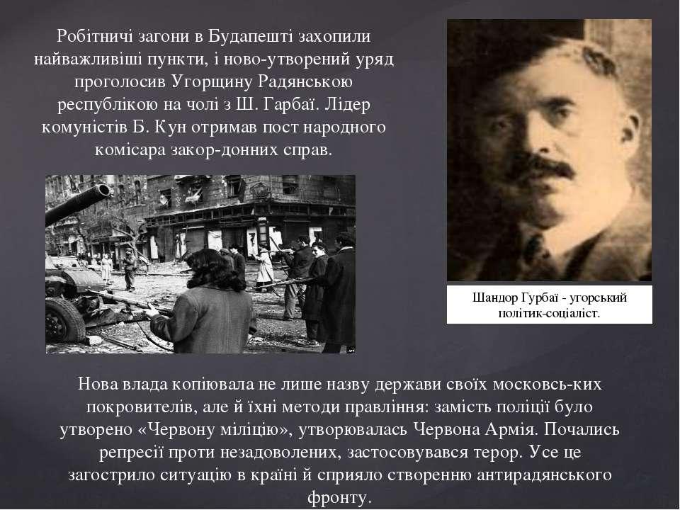 Робітничі загони в Будапешті захопили найважливіші пункти, і ново утворений у...