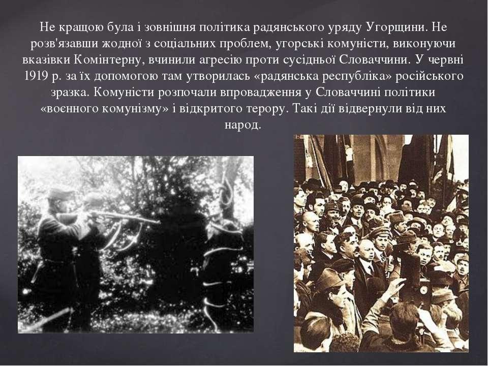 Не кращою була і зовнішня політика радянського уряду Угорщини. Не розв'язавши...