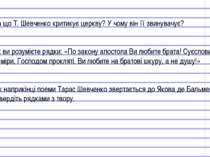 ○ За що Т. Шевченко критикує церкву? У чому він її звинувачує? ○ Як ви розумі...
