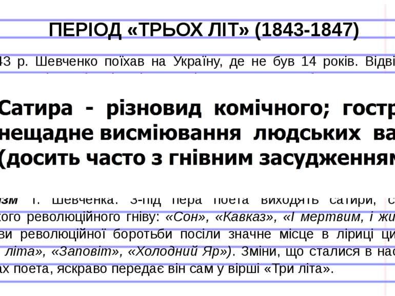 ПЕРІОД «ТРЬОХ ЛІТ» (1843-1847) У 1843 р. Шевченко поїхав на Україну, де не бу...