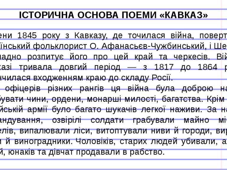 ІСТОРИЧНА ОСНОВА ПОЕМИ «КАВКАЗ» Восени 1845 року з Кавказу, де точилася війна...
