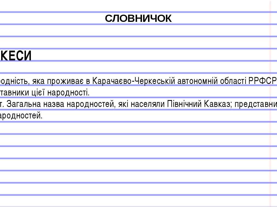 СЛОВНИЧОК ЧЕРКЕСИ 1. Народність, яка проживає в Карачаєво-Черкеській автономн...
