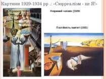 Картини 1929-1934 рр .: «Сюрреалізм - це Я!» Незримий чоловік (1929) Постійні...