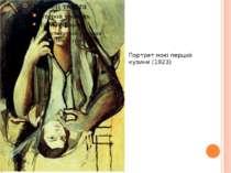 Портрет моєї першої кузини (1923)