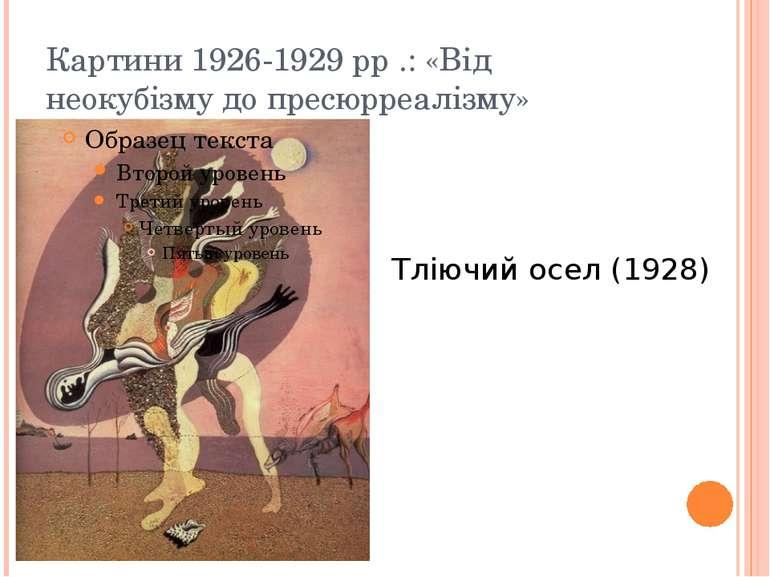 Картини 1926-1929 рр .: «Від неокубізму до пресюрреалізму» Тліючий осел (1928)