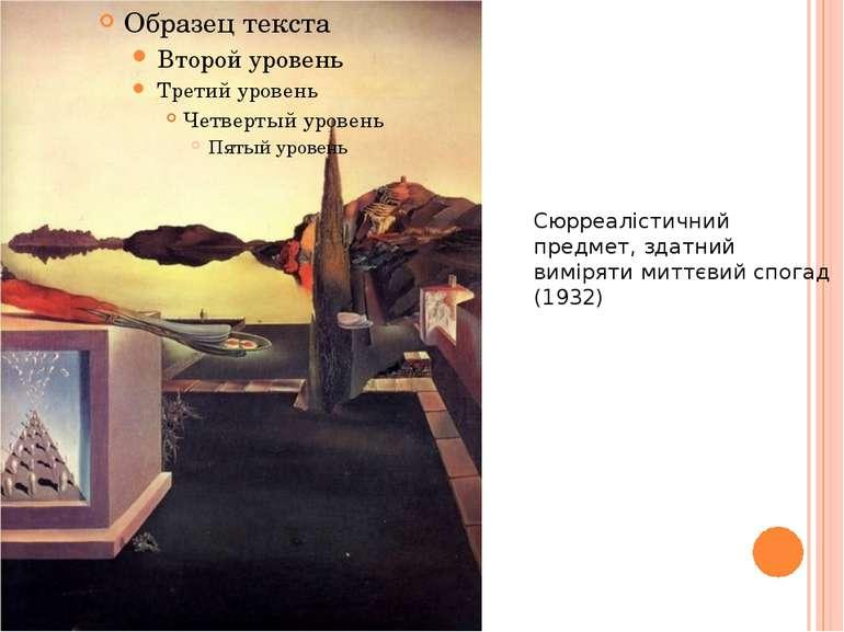 Сюрреалістичний предмет, здатний виміряти миттєвий спогад (1932)