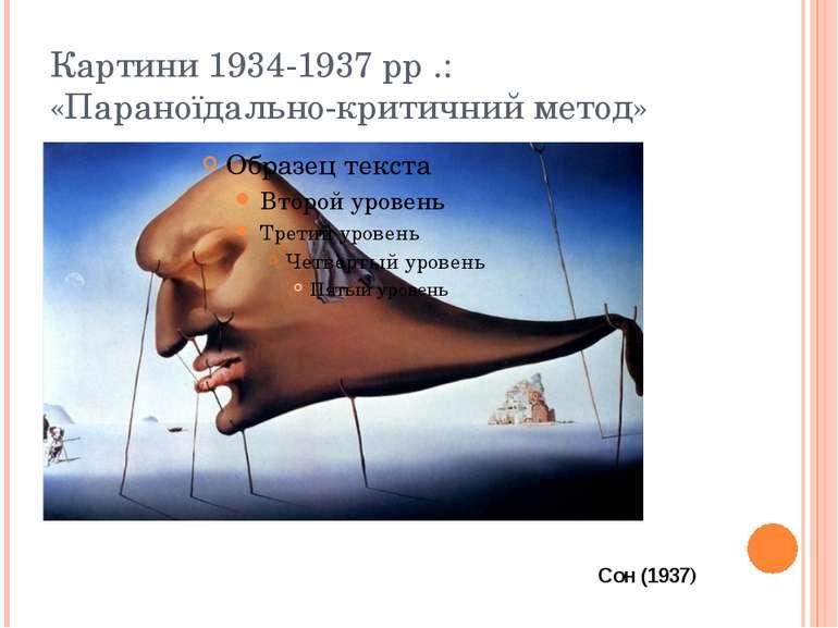 Картини 1934-1937 рр .: «Параноїдально-критичний метод» Сон (1937)