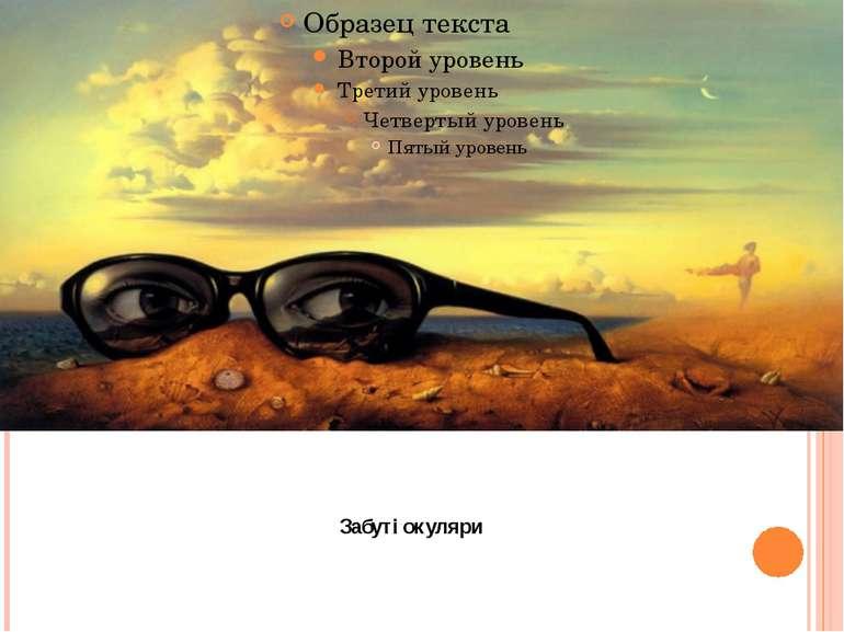 Забуті окуляри