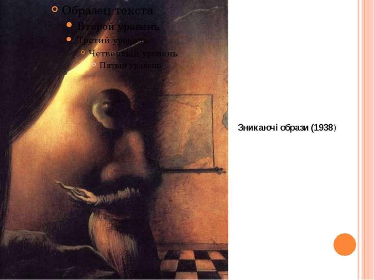 Зникаючі образи (1938)
