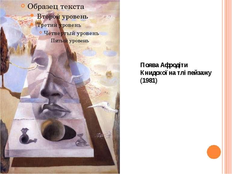 Поява Афродіти Книдскої на тлі пейзажу (1981)