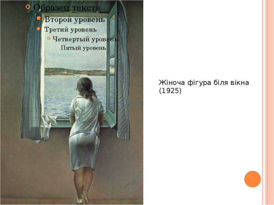 Жіноча фігура біля вікна (1925)