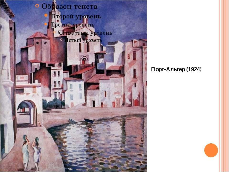 Порт-Альгер (1924)
