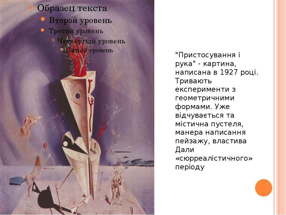 """""""Пристосування і рука"""" - картина, написана в 1927 році. Тривають експерименти..."""