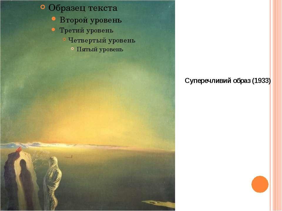 Суперечливий образ (1933)