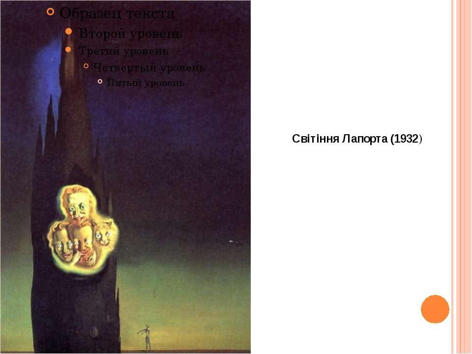 Світіння Лапорта (1932)