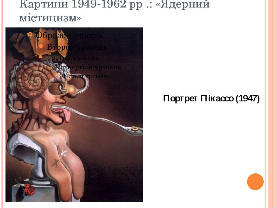 Картини 1949-1962 рр .: «Ядерний містицизм» Портрет Пікассо (1947)