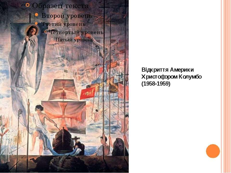 Відкриття Америки Христофором Колумбо (1958-1959)