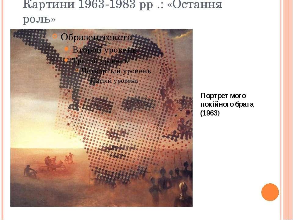 Картини 1963-1983 рр .: «Остання роль» Портрет мого покійного брата (1963)