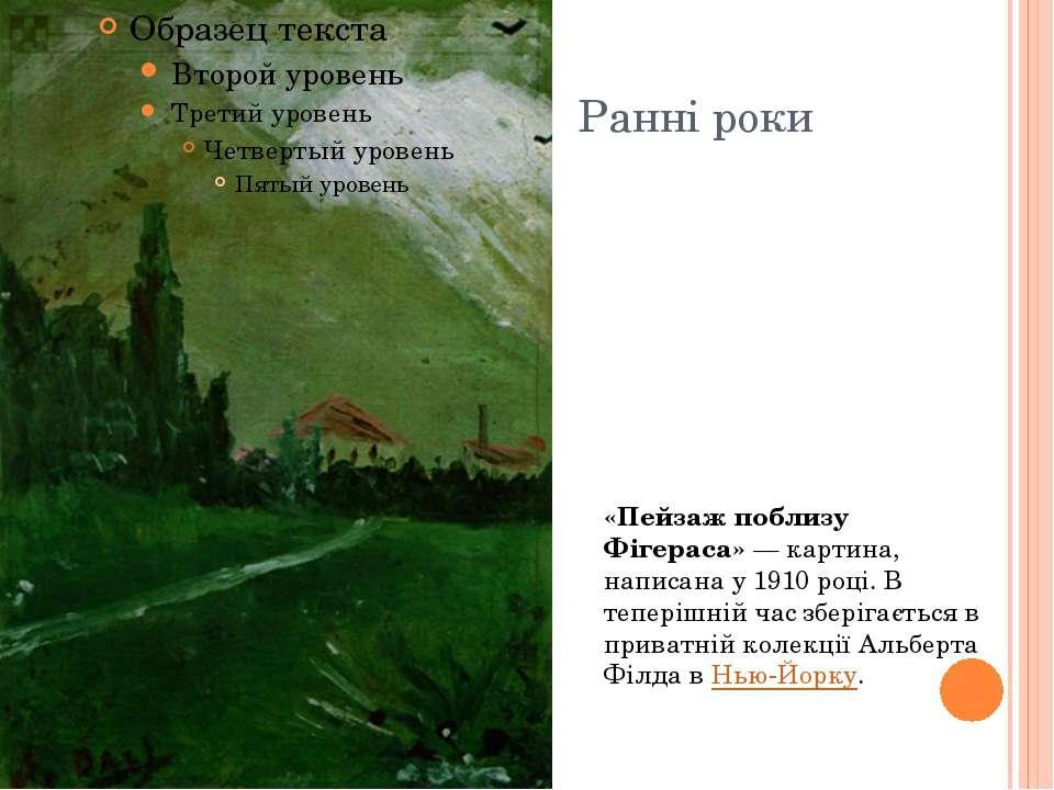 Ранні роки «Пейзаж поблизу Фігераса»— картина, написана у 1910 році. В тепер...