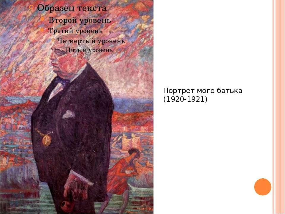 Портрет мого батька (1920-1921)