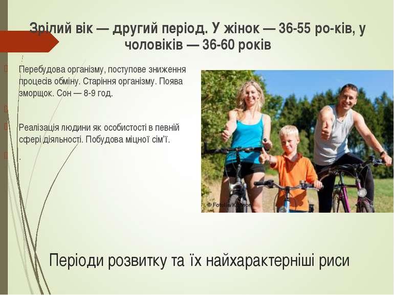 Періоди розвитку та їх найхарактерніші риси Зрілий вік — другий період. У жін...