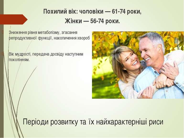 Періоди розвитку та їх найхарактерніші риси Похилий вік: чоловіки — 61-74 рок...